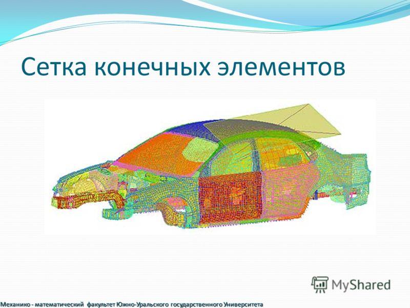 Сетка конечных элементов Механико - математический факультет Южно-Уральского государственного Университета