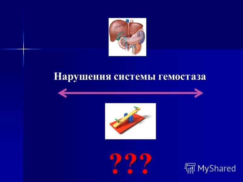 Нарушения системы гемостаза ???