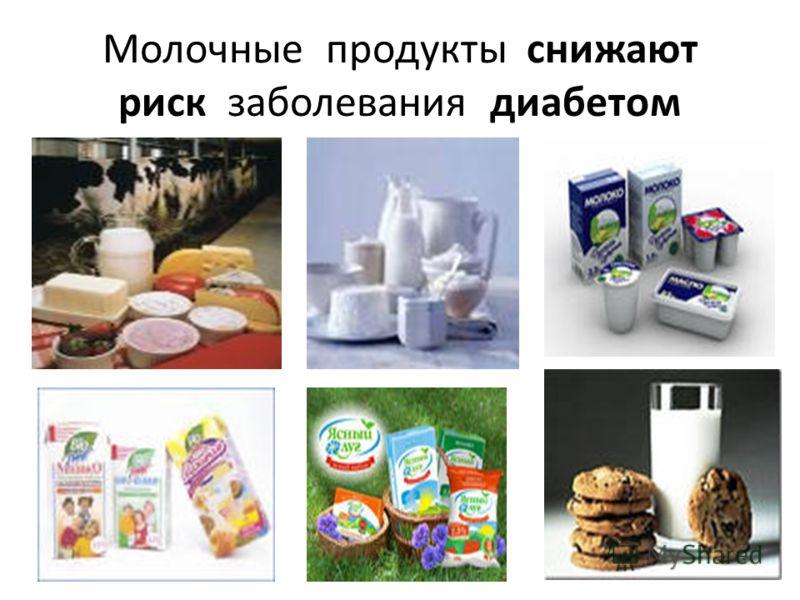 Молочные продукты снижают риск заболевания диабетом