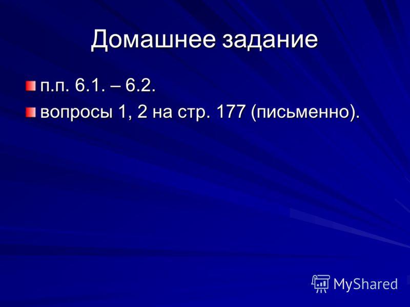 Домашнее задание п.п. 6.1. – 6.2. вопросы 1, 2 на стр. 177 (письменно).