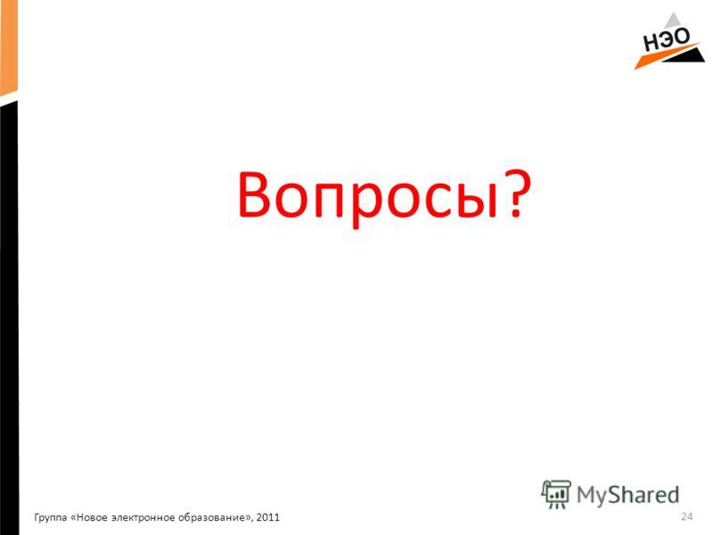 Вопросы? 24 Группа «Новое электронное образование», 2011