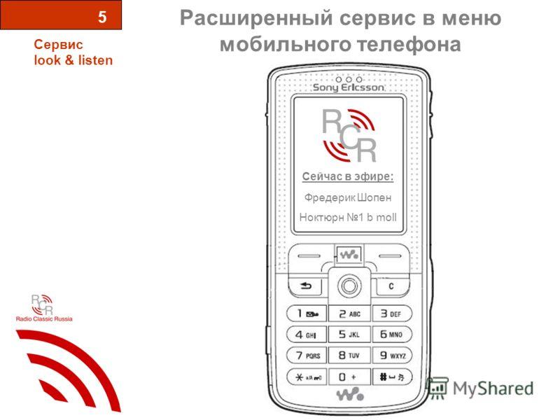 Расширенный сервис в меню мобильного телефона Сервис look & listen 5 Сейчас в эфире: Фредерик Шопен Ноктюрн 1 b moll