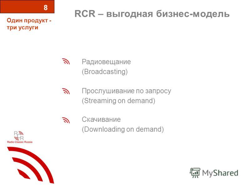 RCR – выгодная бизнес-модель Один продукт - три услуги 8 Радиовещание (Broadcasting) Прослушивание по запросу (Streaming on demand) Скачивание (Downloading on demand)