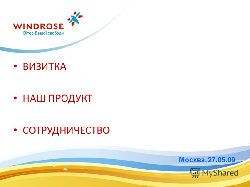 ВИЗИТКА НАШ ПРОДУКТ СОТРУДНИЧЕСТВО Москва, 27.05.09