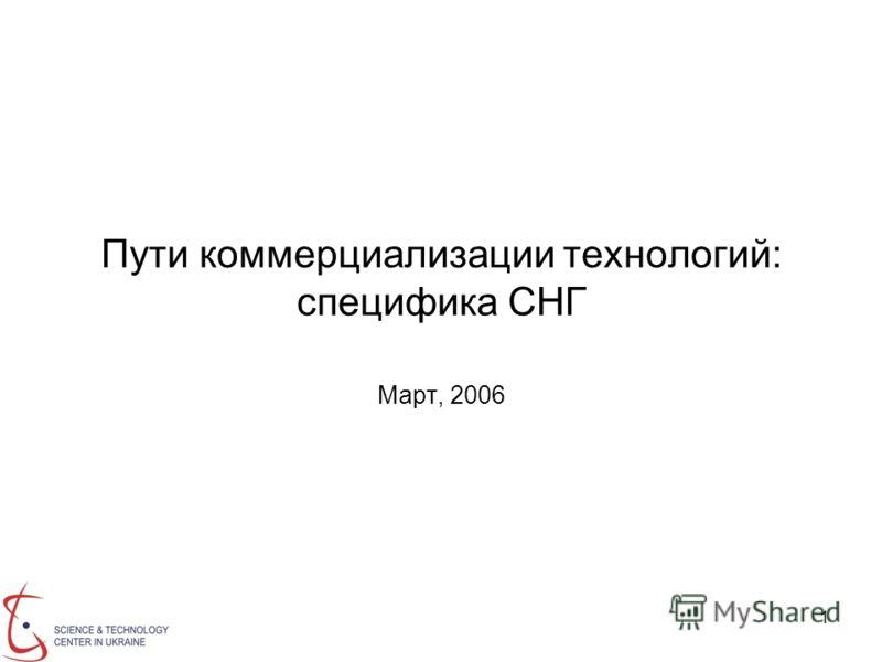 1 Пути коммерциализации технологий: специфика СНГ Март, 2006