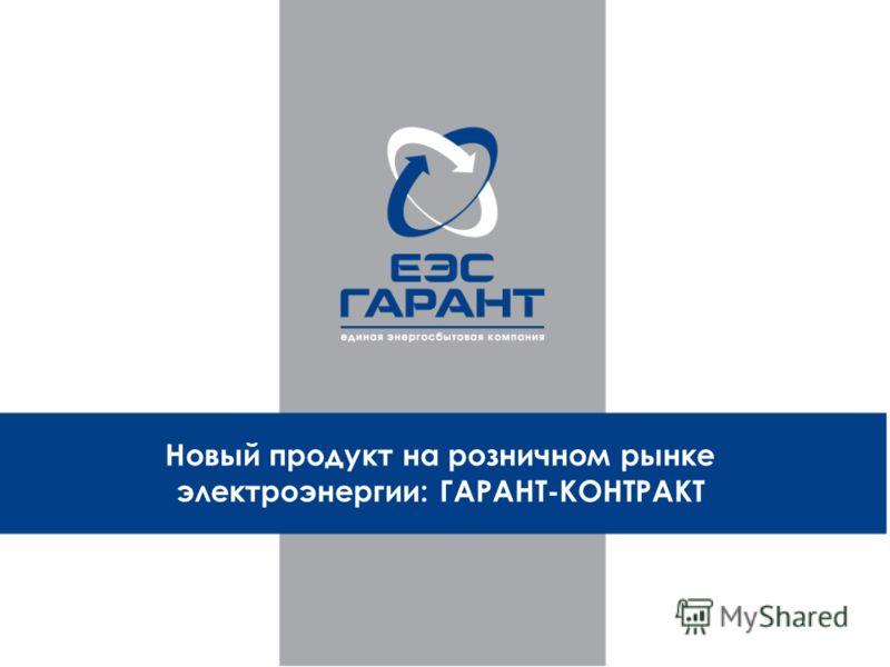 Новый продукт на розничном рынке электроэнергии: ГАРАНТ-КОНТРАКТ