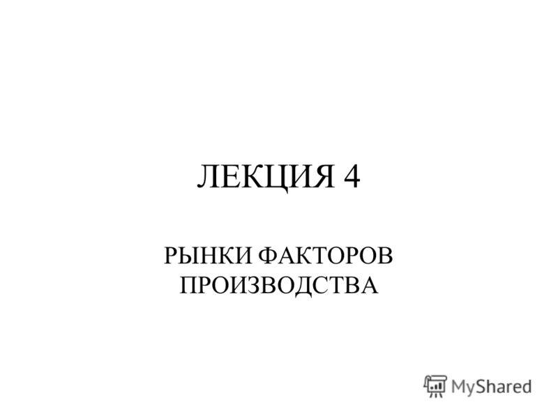 ЛЕКЦИЯ 4 РЫНКИ ФАКТОРОВ ПРОИЗВОДСТВА