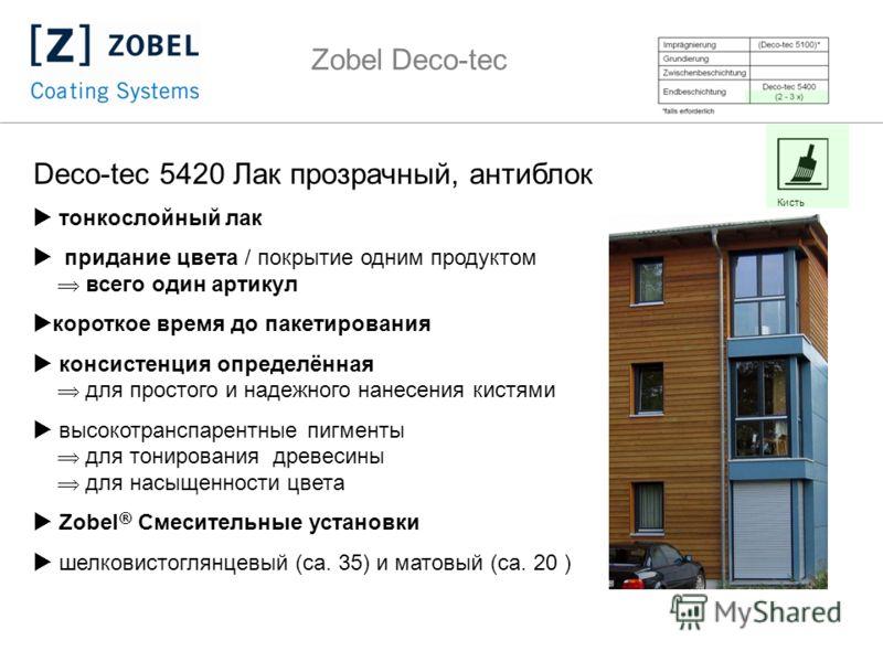 Zobel Deco-tec Deco-tec 5420 Лак прозрачный, антиблок тонкослойный лак придание цвета / покрытие одним продуктом всего один артикул короткое время до пакетирования консистенция определённая для простого и надежного нанесения кистями высокотранспарент