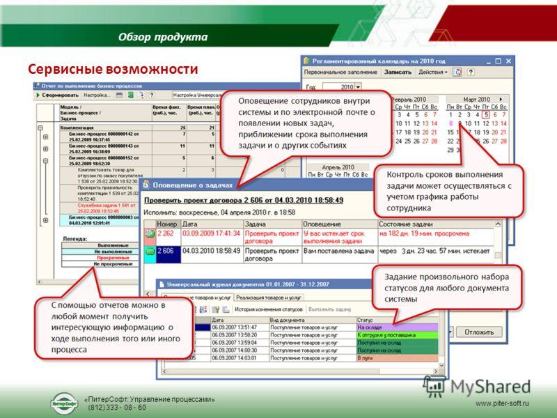 Обзор продукта Сервисные возможности «ПитерСофт: Управление процессами» (812) 333 - 08 - 60 www.piter-soft.ru Запуск процесса может быть инициирован как пользователем, так и произвольным событием в системе, либо наступлением определенного момента вре