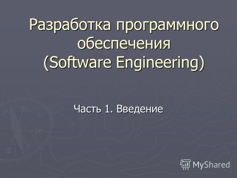 Разработка программного обеспечения (Software Engineering) Часть 1. Введение
