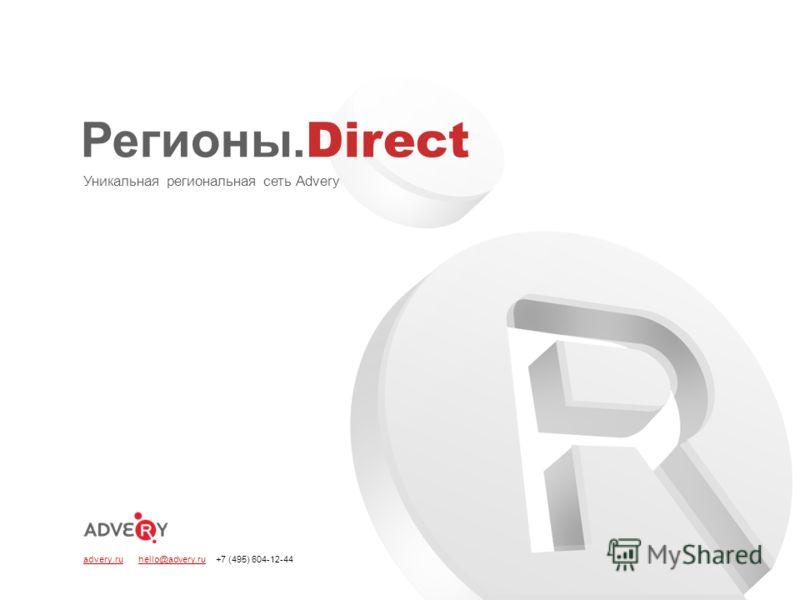 Регионы. Direct Уникальная региональная сеть Advery advery.ru hello@advery.ru +7 (495) 604-12-44