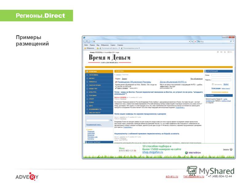 Регионы. Direct Примеры размещений advery.ru hello@advery.ru +7 (495) 604-12-44