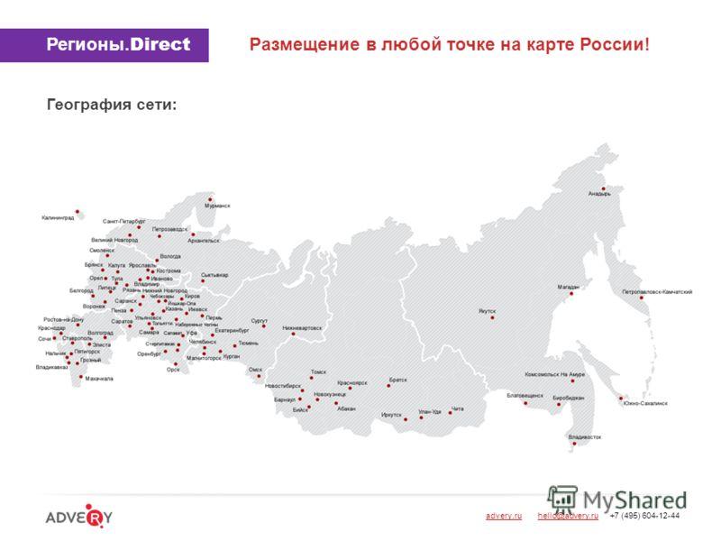 Регионы. Direct Размещение в любой точке на карте России! География сети: advery.ru hello@advery.ru +7 (495) 604-12-44