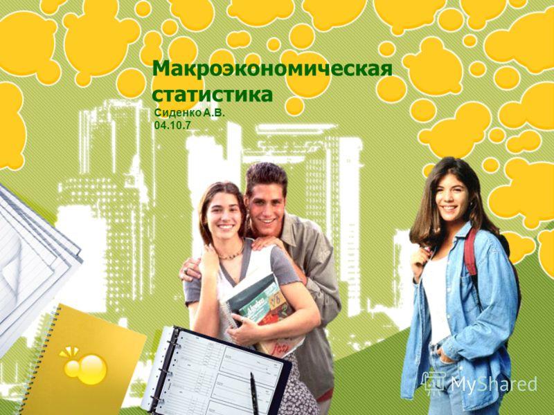 Макроэкономическая статистика Сиденко А.В. 04.10.7