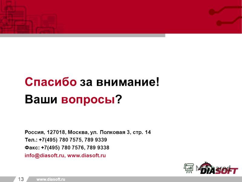 _____ _______ Первый уровень Второй уровень Третий уровень 13 www.diasoft.ru Спасибо за внимание! Ваши вопросы? Россия, 127018, Москва, ул. Полковая 3, стр. 14 Тел.: +7(495) 780 7575, 789 9339 Факс: +7(495) 780 7576, 789 9338 info@diasoft.ru, www.dia