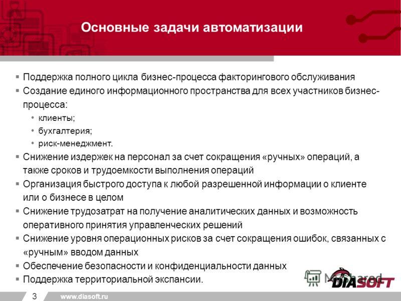 _____ _______ Первый уровень Второй уровень Третий уровень 3 www.diasoft.ru Основные задачи автоматизации Поддержка полного цикла бизнес-процесса факторингового обслуживания Создание единого информационного пространства для всех участников бизнес- пр