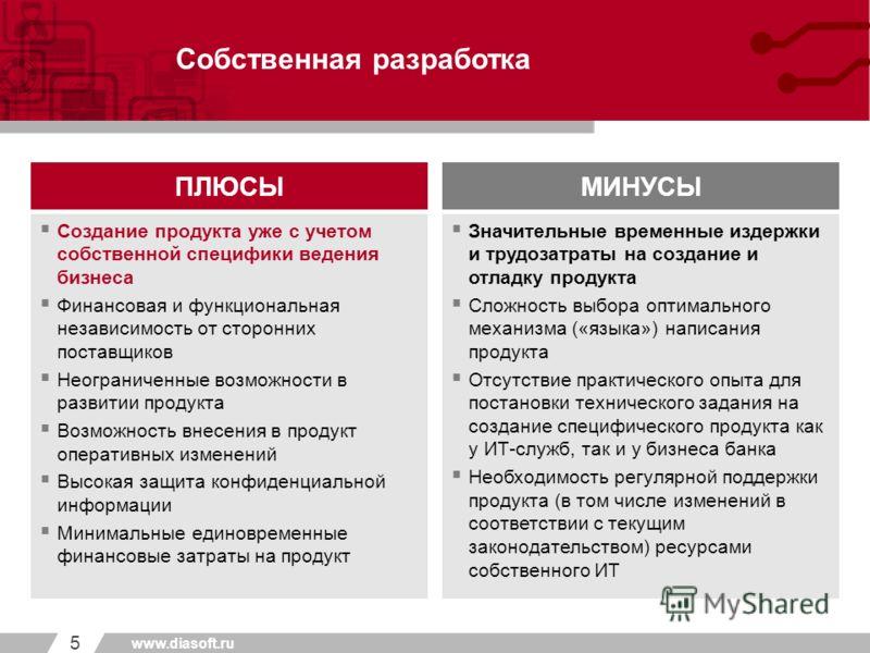 _____ _______ Первый уровень Второй уровень Третий уровень 5 www.diasoft.ru Собственная разработка ПЛЮСЫМИНУСЫ Создание продукта уже с учетом собственной специфики ведения бизнеса Финансовая и функциональная независимость от сторонних поставщиков Нео