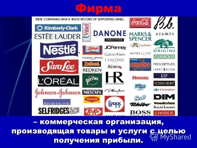 Фирма как производственная функция 19.06.2013