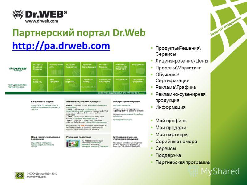 Партнерский портал Dr.Web http://pa.drweb.com http://pa.drweb.com Продукты\Решения\ Сервисы Лицензирование\ Цены Продажи\Маркетинг Обучение\ Сертификация Реклама\Графика Рекламно-сувенирная продукция Информация Мой профиль Мои продажи Мои партнеры Се