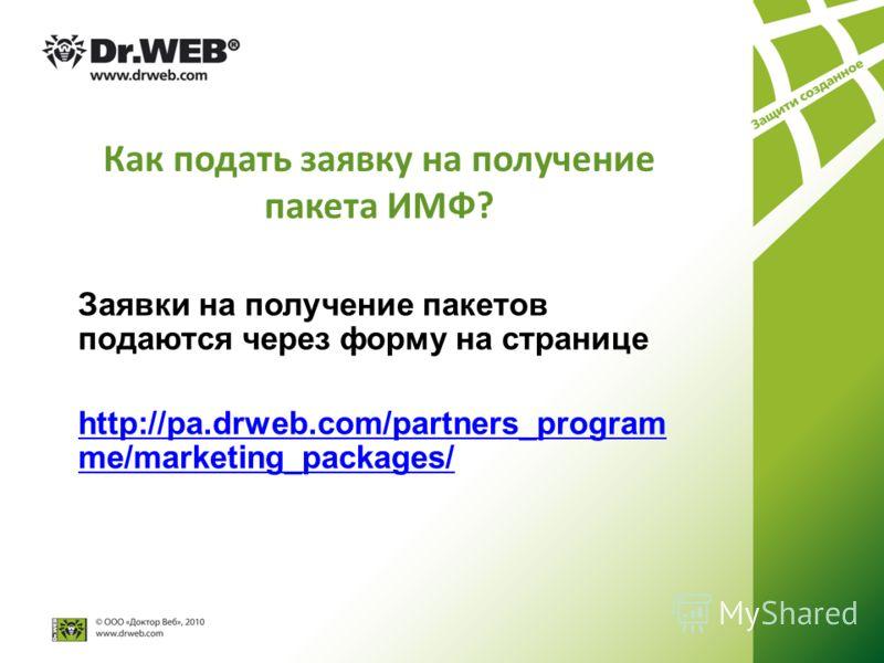 Заявки на получение пакетов подаются через форму на странице http://pa.drweb.com/partners_program me/marketing_packages/ Как подать заявку на получение пакета ИМФ?