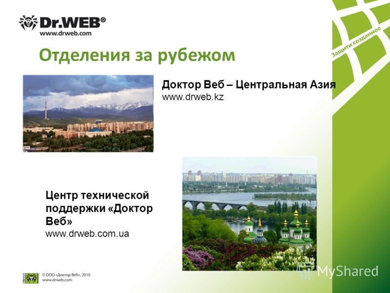 Отделения за рубежом Доктор Веб – Центральная Азия www.drweb.kz Центр технической поддержки «Доктор Веб» www.drweb.com.ua