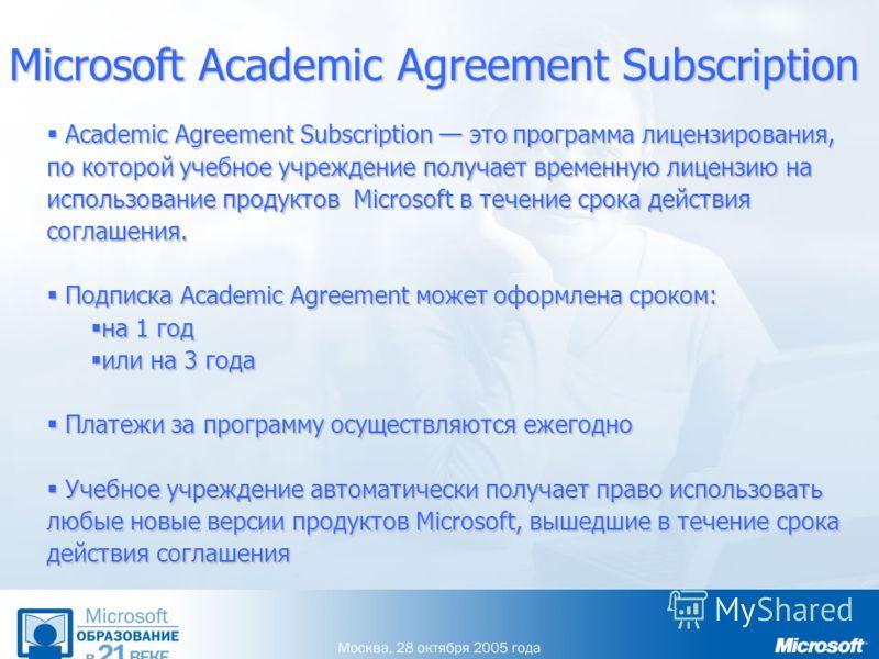 Microsoft Academic Agreement Subscription Academic Agreement Subscription это программа лицензирования, по которой учебное учреждение получает временную лицензию на использование продуктов Microsoft в течение срока действия соглашения. Academic Agree