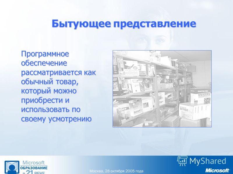 Бытующее представление Программное обеспечение рассматривается как обычный товар, который можно приобрести и использовать по своему усмотрению
