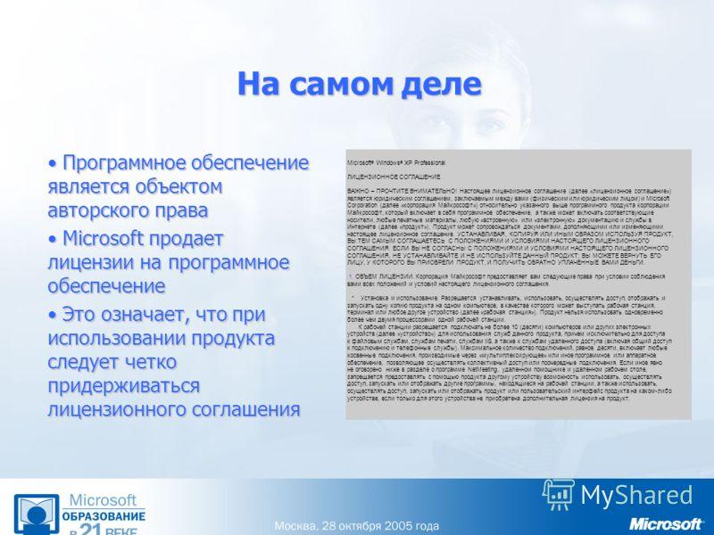 На самом деле Программное обеспечение является объектом авторского права Программное обеспечение является объектом авторского права Мicrosoft продает лицензии на программное обеспечение Мicrosoft продает лицензии на программное обеспечение Это означа