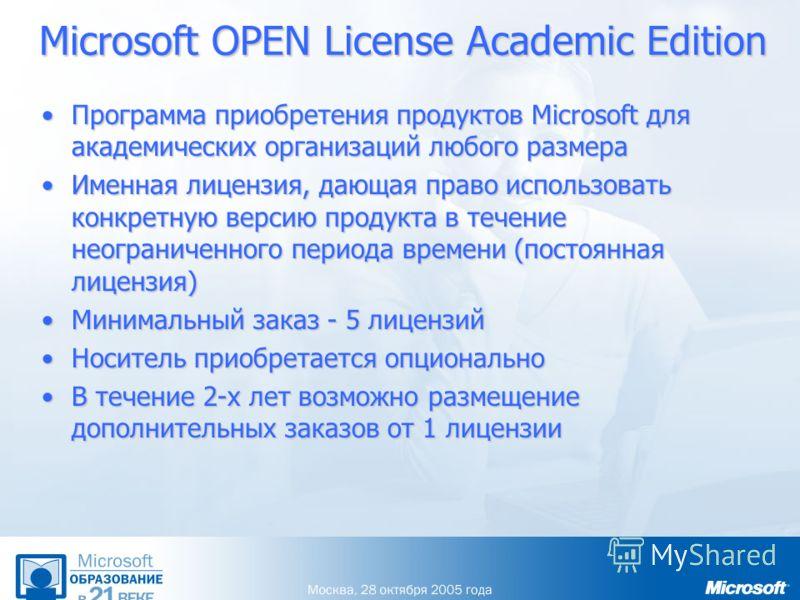 Microsoft OPEN License Academic Edition Программа приобретения продуктов Microsoft для академических организаций любого размераПрограмма приобретения продуктов Microsoft для академических организаций любого размера Именная лицензия, дающая право испо