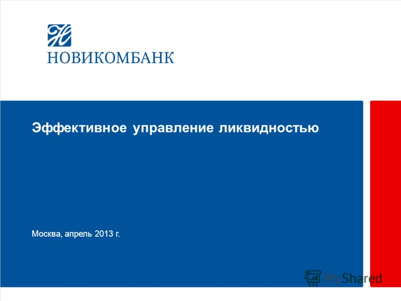 Эффективное управление ликвидностью Москва, апрель 2013 г.