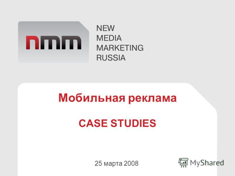 Мобильная реклама CASE STUDIES 25 марта 2008