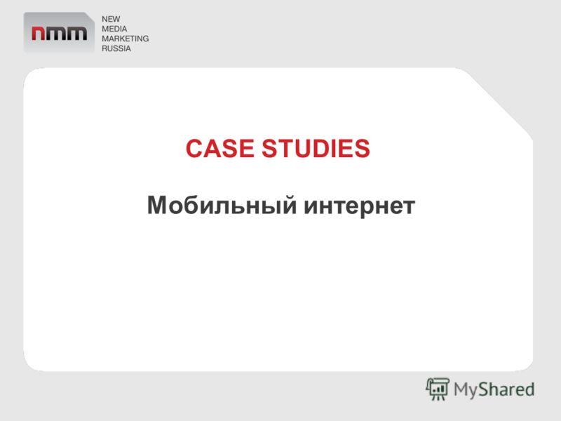 CASE STUDIES Мобильный интернет