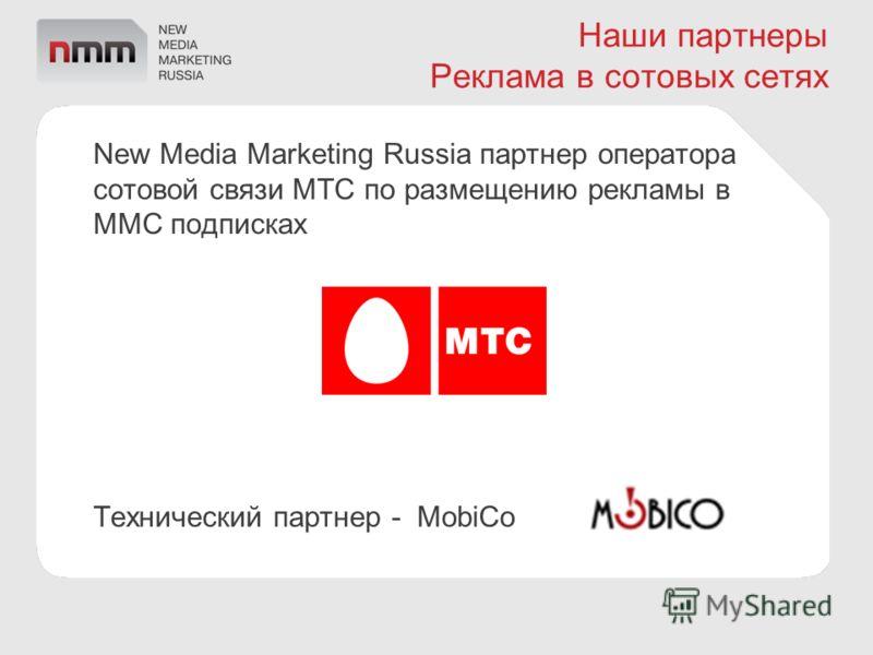 New Media Marketing Russia партнер оператора сотовой связи МТС по размещению рекламы в ММС подписках Технический партнер - MobiCo Наши партнеры Реклама в сотовых сетях
