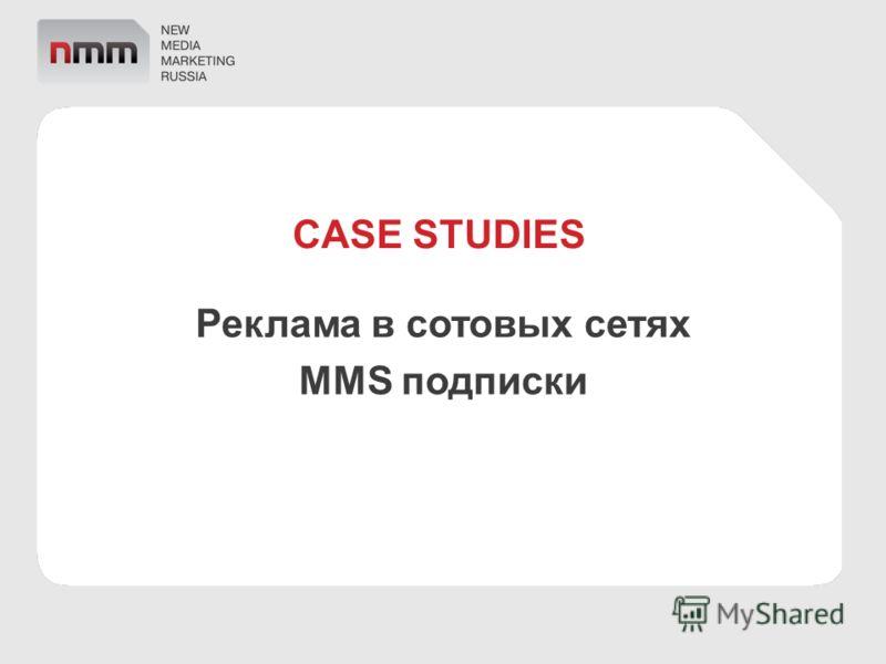 CASE STUDIES Реклама в сотовых сетях MMS подписки