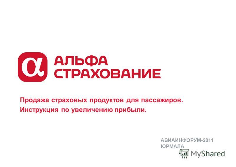 Продажа страховых продуктов для пассажиров. Инструкция по увеличению прибыли. АВИАИНФОРУМ-2011 ЮРМАЛА