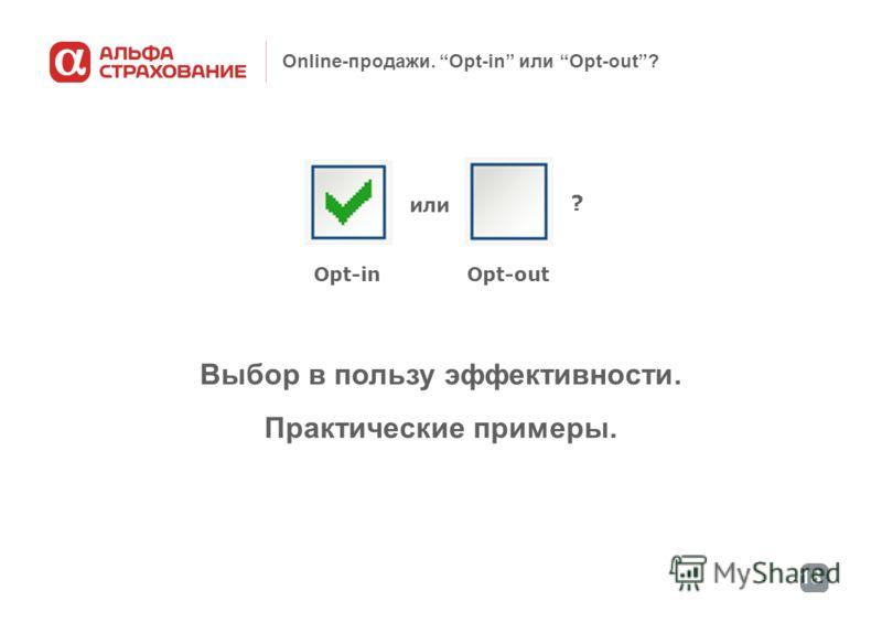 18 Online-продажи. Opt-in или Opt-out? Выбор в пользу эффективности. Практические примеры. или ? Opt-inOpt-out