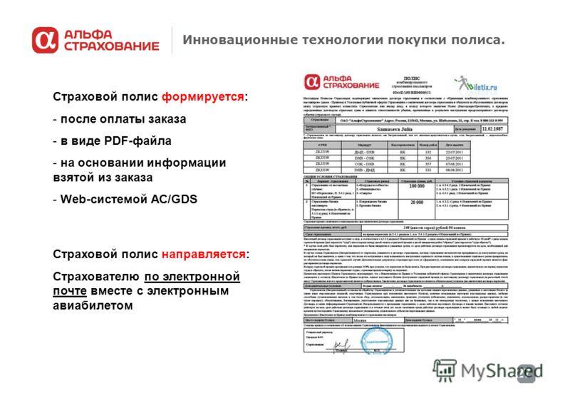 27 Страховой полис формируется: - после оплаты заказа - в виде PDF-файла - на основании информации взятой из заказа - Web-системой АС/GDS Страховой полис направляется: Страхователю по электронной почте вместе с электронным авиабилетом Инновационные т