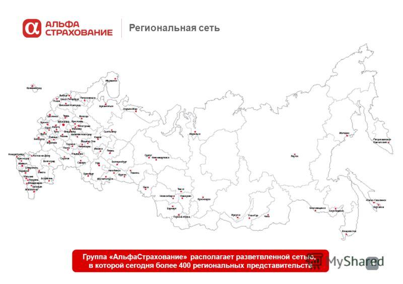 4 Региональная сеть Группа «АльфаСтрахование» располагает разветвленной сетью, в которой сегодня более 400 региональных представительств