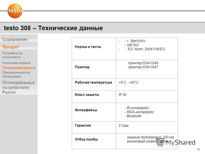 11 Нормы и тесты - - 1. BImSchV - METAS - - EU- Norm: 2004/108/EG Принтер · принтер 0554.0545 · принтер 0554.0547 Рабочая температура+5°C...+40°C Класс защитыIP 40 Интерфейсы · - IR-интерфейс · - IRDA-интерфейс · - Bluetooth Гарантия2 года Отбор проб