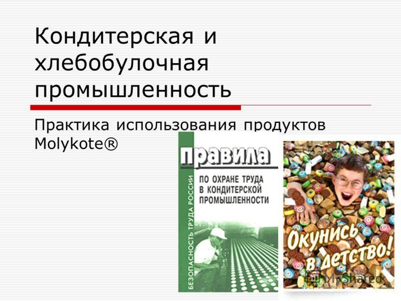 Кондитерская и хлебобулочная промышленность Практика использования продуктов Molykote®