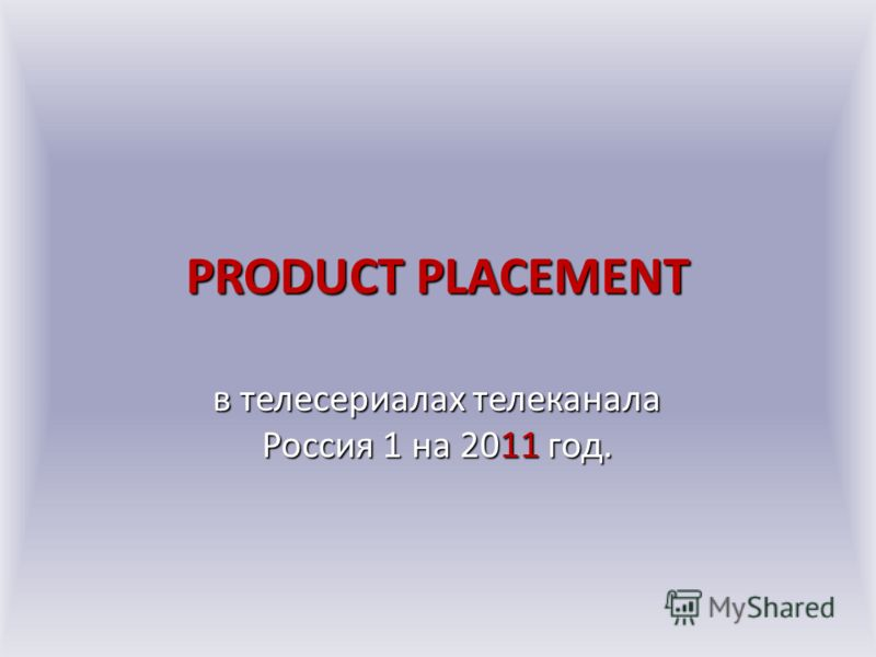 PRODUCT PLACEMENT в телесериалах телеканала Россия 1 на 2011 год.