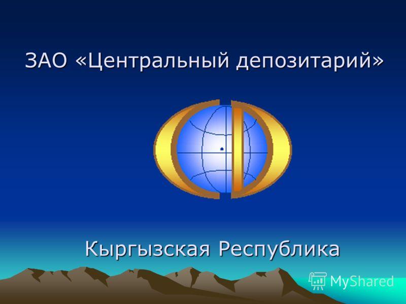 Кыргызская Республика ЗАО «Центральный депозитарий»