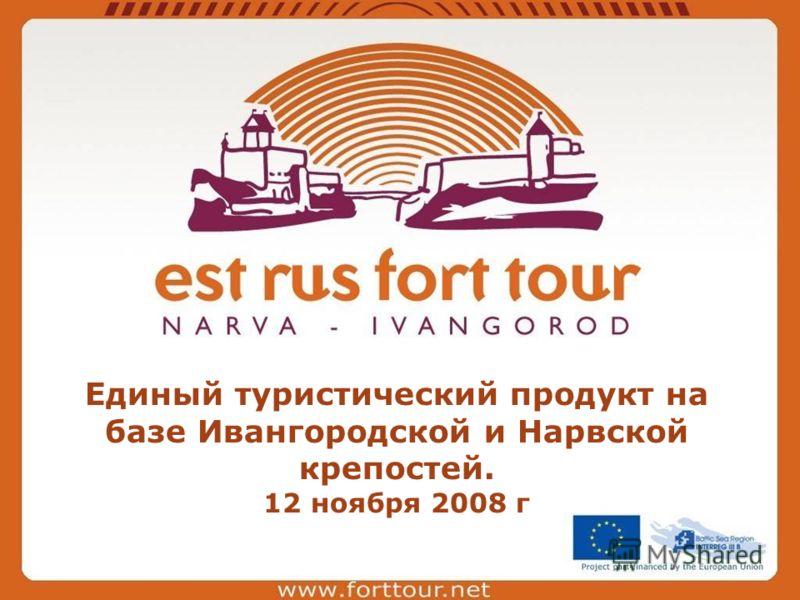 Единый туристический продукт на базе Ивангородской и Нарвской крепостей. 12 ноября 2008 г