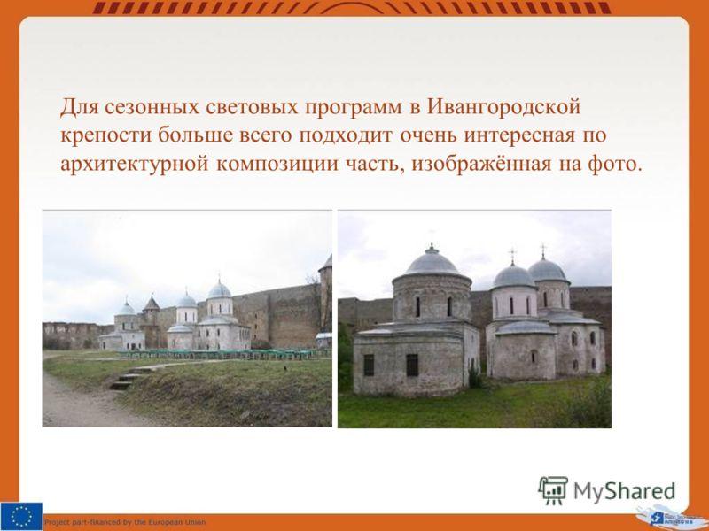 Для сезонных световых программ в Ивангородской крепости больше всего подходит очень интересная по архитектурной композиции часть, изображённая на фото.