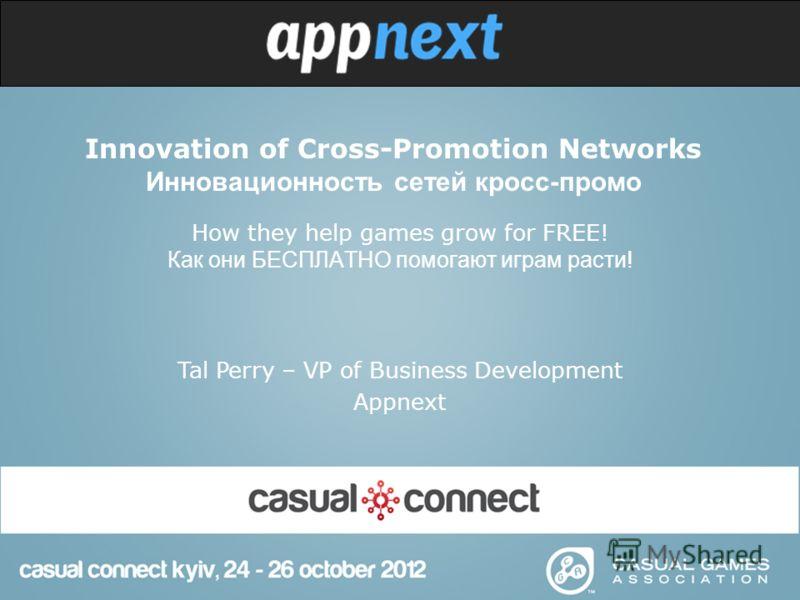 Innovation of Cross-Promotion Networks Инновационность сетей кросс-промо How they help games grow for FREE! Как они БЕСПЛАТНО помогают играм расти! Tal Perry – VP of Business Development Appnext