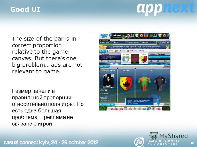 Good UI 10 The size of the bar is in correct proportion relative to the game canvas. But theres one big problem… ads are not relevant to game. Размер панели в правильной пропорции относительно поля игры. Но есть одна большая проблема… реклама не связ