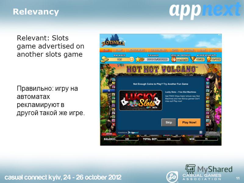 Relevancy Relevant: Slots game advertised on another slots game Правильно: игру на автоматах рекламируют в другой такой же игре. 11
