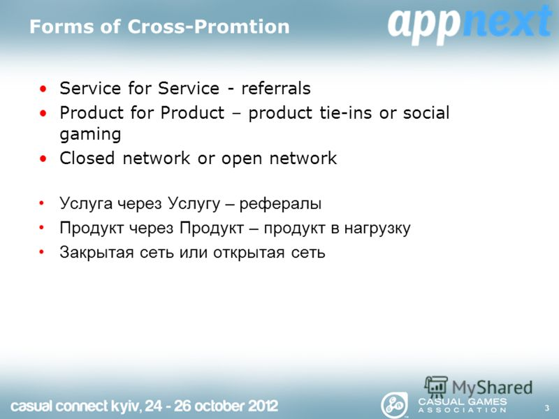 Forms of Cross-Promtion Service for Service - referrals Product for Product – product tie-ins or social gaming Closed network or open network Услуга через Услугу – рефералы Продукт через Продукт – продукт в нагрузку Закрытая сеть или открытая сеть 3