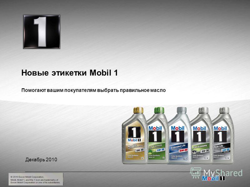 Декабрь 2010 Новые этикетки Mobil 1 Помогают вашим покупателям выбрать правильное масло