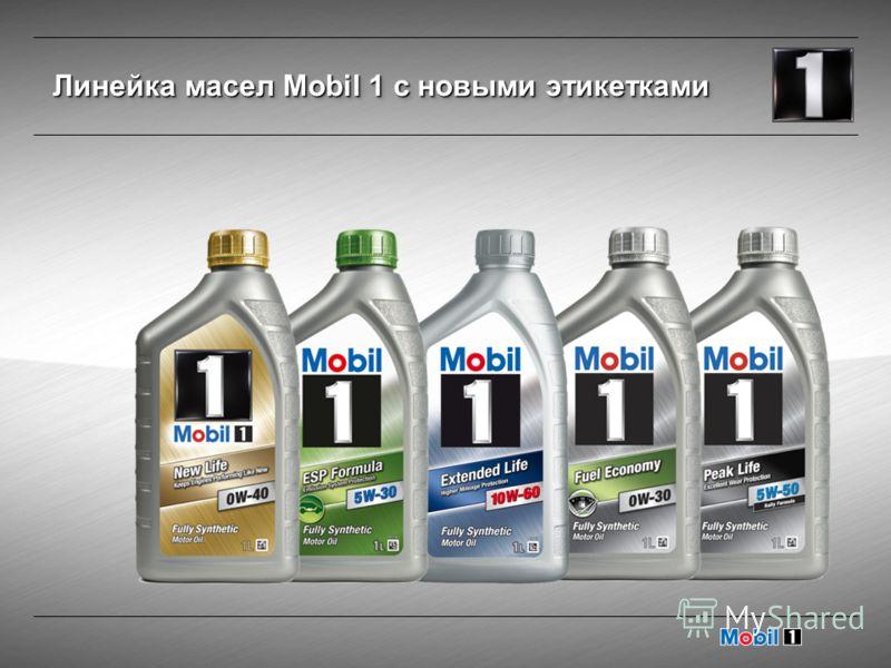 Линейка масел Mobil 1 с новыми этикетками